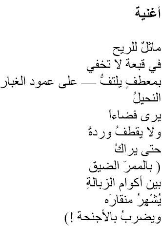 Sudán Y La Poesía De Al Saddiq Al Raddi Poesía árabe